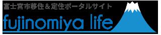 富士宮市移住・定住ポータルサイト「Fujinomiya Life」(富士宮ライフ)