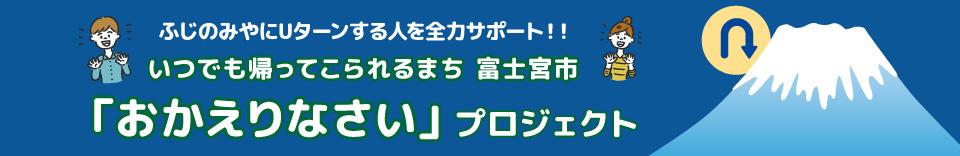 富士宮市「おかえりなさい」プロジェクト