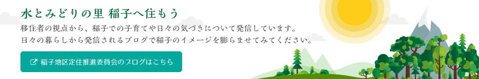 稲子地区定住推進委員会のブログはこちら