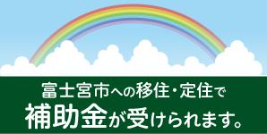 富士宮市への移住・定住で補助金が受けられます。