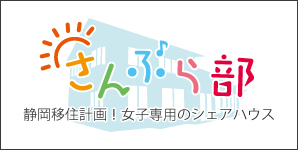 さんぷら部静岡移住計画!女子専用のシェアハウス
