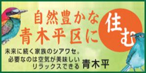 青木平区自治会ホームページ