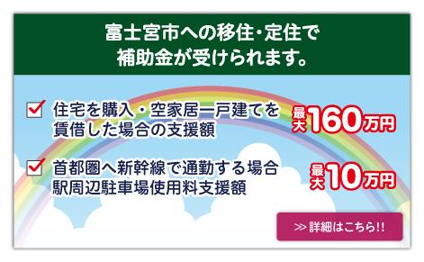 富士宮市の移住・定住補助事業