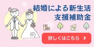 結婚新生活支援補助金について