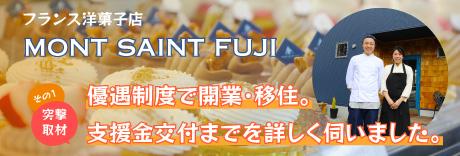 優遇制度で開業・移住 フランス洋菓子店「MONT SAINT FUJI」
