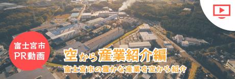 空から産業紹介編 富士宮市の豊かな産業を空から紹介