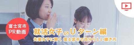 就活女子のUターン編 先輩女子に聞く 富士宮市で自分らしい働き方