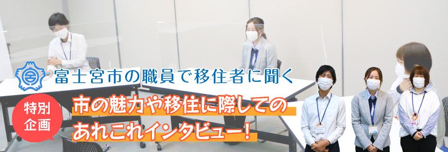 特別企画 富士宮市の職員で移住者の方に伺いました。