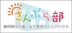 さんぷら部 静岡移住計画!女子専用のシェアハウス