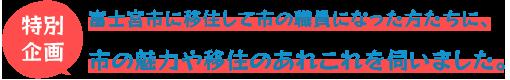 特別企画 富士宮市の職員で移住してきた方たちにインタビュー