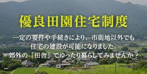 優良田園住宅制度