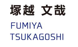 FUMIYA TSUKAGOSHI