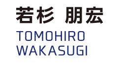 TOMOHIRO WAKASUGI