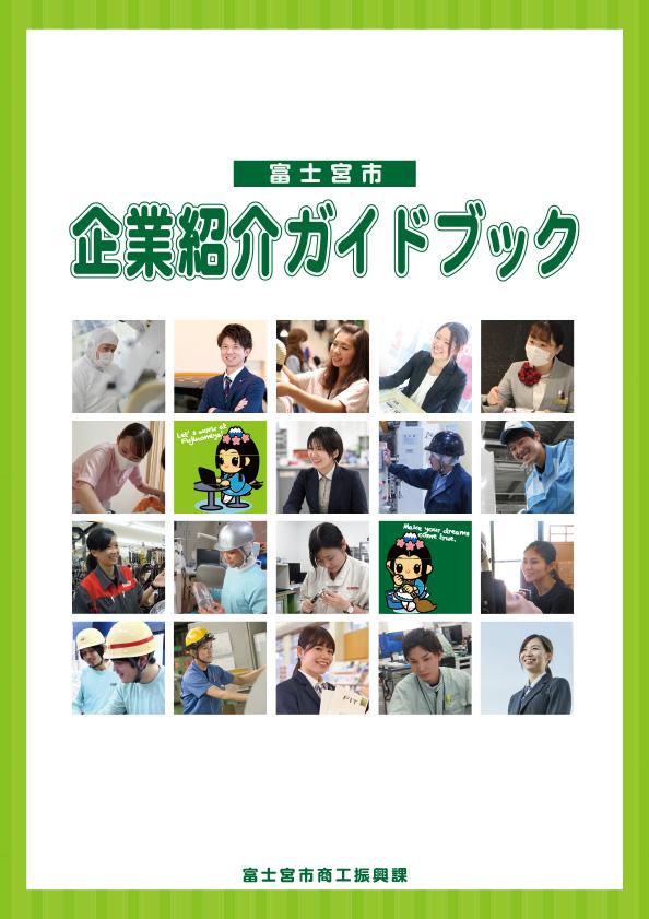 企業紹介ガイドブック表紙